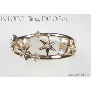 K10PG ピンクゴールド 星 ダイヤモンド リング D0.08ct 指輪|jewelselect