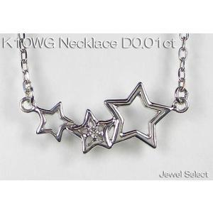 K10WG ホワイトゴールド トリプル スター ダイヤモンド ネックレス D0.03ct|jewelselect