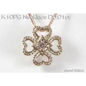 K10PG ピンクゴールド 四葉のクローバー ダイヤモンド ネックレス D0.01ct|jewelselect