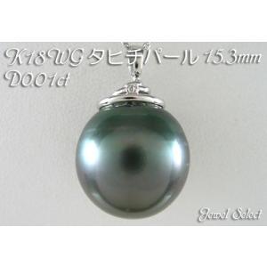 K18WG ホワイトゴールド 上質タヒチパール 黒蝶貝15.3mm ダイヤモンド D0.01ct|jewelselect