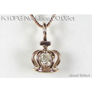 K10PG ピンクゴールド 冠 ダイヤモンド ネックレス D0.03ct|jewelselect