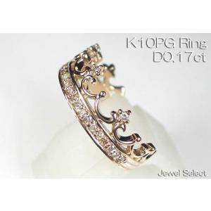 K10PG ピンクゴールド 冠 ダイヤモンド リング D0.17ct 指輪|jewelselect