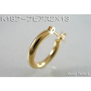 K18 イエローゴールド 2×13 フープピアス片耳用|jewelselect