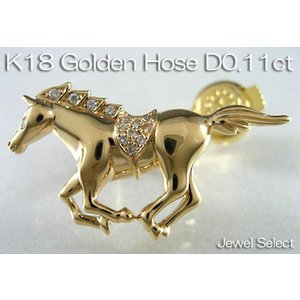 K18 イエローゴールド ホースデザイン タイタック 馬 ダイヤモンド D0.10ct|jewelselect