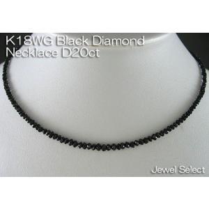 K18WG ホワイトゴールド ブラックダイヤモンド 連ネックレス D20ct 45cm jewelselect