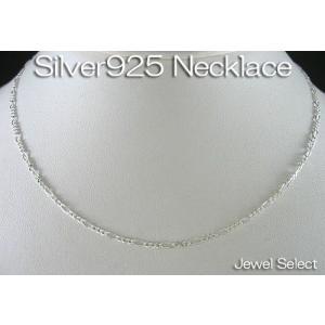 シルバー925 フィガロチェーン ネックレス 50cm 幅2mm jewelselect