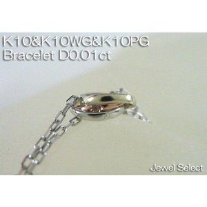 K10 イエローゴールド K10WG ホワイトゴールド K10PG ピンクゴールド スリーカラーブレスレット ダイヤモンド 0.01ct 18cm|jewelselect
