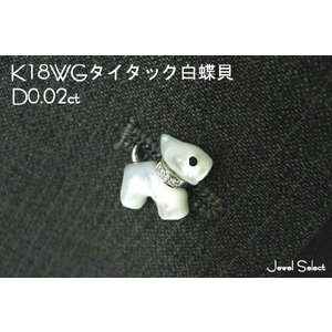 K18WG ホワイトゴールド タイタック 白蝶貝 犬 受注生産|jewelselect