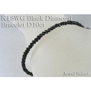 K18WG ブラックダイヤモンド ブレスレット最大22.5cm ダイヤ10ct|jewelselect