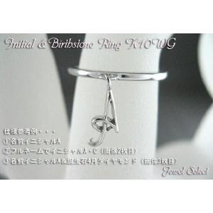 K10WG ホワイトゴールド イニシャル チャーム リング 誕生石 アルファベット 13種類 3カラーゴールド 組み合わせ自由 指輪|jewelselect