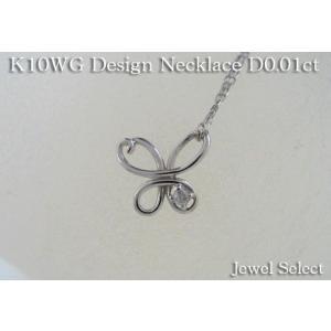 SALE K10WG ホワイトゴールド ダイヤモンド 蝶 ネックレス D0.01ct|jewelselect