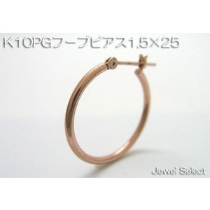 K10PG ピンクゴールド 1.5×25 フープピアス片耳用|jewelselect