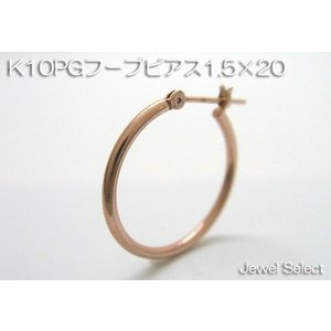 K10PG ピンクゴールド 1.5×20 フープピアス片耳用|jewelselect