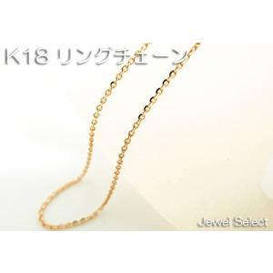 K18 イエローゴールド ラウンドリング フリーチェーン ネックレス50cm 使いやすい大きめ引き輪 jewelselect