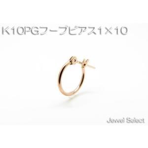 K10PG ピンクゴールド 1×10 フープピアス片耳用|jewelselect