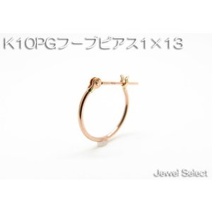 K10PG ピンクゴールド 1×13 フープピアス片耳用|jewelselect