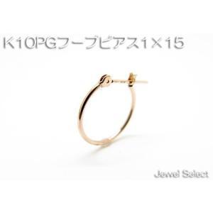 K10PG ピンクゴールド 1×15 フープピアス片耳用|jewelselect