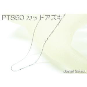 PT850 プラチナ カットアズキ フリーチェーン ネックレス50cm 使いやすい大きめ引き輪 jewelselect
