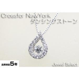 シルバー925 クロスフォーニューヨーク ネックレス ダンシングストーン Dancing Stoneシリーズ NYP-529|jewelselect