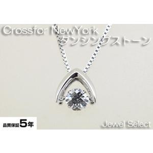 シルバー925 クロスフォーニューヨーク ネックレス ダンシングストーン Dancing Stoneシリーズ NYP-555|jewelselect