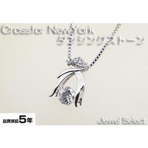 シルバー925 クロスフォーニューヨーク ネックレス ダンシングストーン Dancing Stoneシリーズ NYP-578|jewelselect