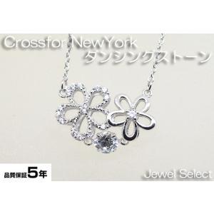 シルバー925 クロスフォーニューヨーク ネックレス ダンシングストーン Dancing Stoneシリーズ NYP-593|jewelselect
