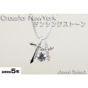 シルバー925 クロスフォーニューヨーク ネックレス ダンシングストーン Dancing Stoneシリーズ NYP-595|jewelselect