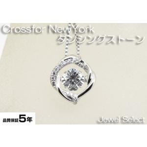 シルバー925 クロスフォーニューヨーク ネックレス ダンシングストーン Dancing Stoneシリーズ NYP-613|jewelselect