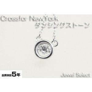 シルバー925 クロスフォーニューヨーク ネックレス ダンシングストーン Dancing Stoneシリーズ NYP-615|jewelselect