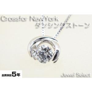 シルバー925 クロスフォーニューヨーク ネックレス ダンシングストーン Dancing Stoneシリーズ NYP-619|jewelselect