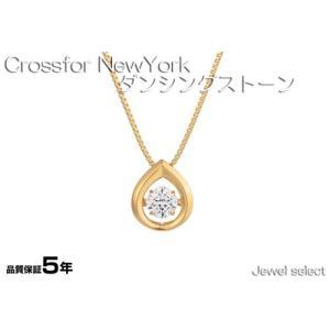 シルバー925 クロスフォーニューヨーク ネックレス ダンシングストーン Dancing Stoneシリーズ NYP-590Y ドロップ|jewelselect