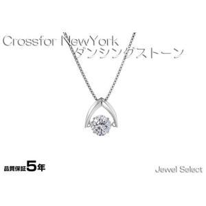 シルバー925 クロスフォーニューヨーク ネックレス ダンシングストーン Dancing Stoneシリーズ NYP-533|jewelselect