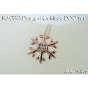 SALE K10PG ピンクゴールド ダイヤモンド 雪の結晶ネックレス D0.01ct|jewelselect