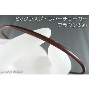 シルバー925 ラバーチョーカー ブラウン 太め 40cm|jewelselect