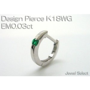 K18WG ホワイトゴールド エメラルド リングピアス片耳用 EM0.03ct|jewelselect