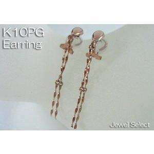 K10PG ピンクゴールド ドレッシー ツイスト イヤリング 両耳用|jewelselect