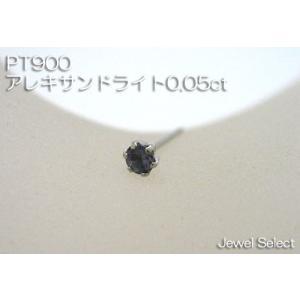 PT900 プラチナ アレキサンドライト スタッドピアス片耳用 0.05ct|jewelselect