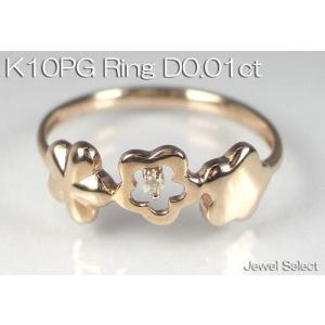 K10PG ピンクゴールド フラワーダイヤモンドリング D0.01ct 指輪|jewelselect