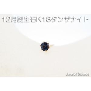 K18 イエローゴールド 12月誕生石 タンザナイト スタッドピアス片耳用|jewelselect