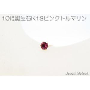 K18 イエローゴールド 10月誕生石 ピンクトルマリン スタッドピアス片耳用|jewelselect