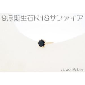 K18 イエローゴールド 9月誕生石 サファイア スタッドピアス片耳用|jewelselect