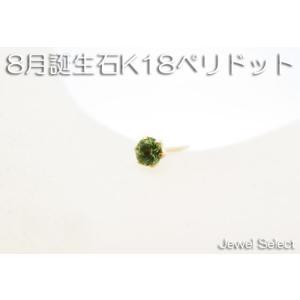K18 イエローゴールド 8月誕生石 ペリドット スタッドピアス片耳用|jewelselect