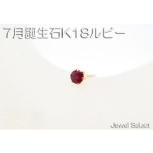 K18 イエローゴールド 7月誕生石 ルビー スタッドピアス片耳用|jewelselect