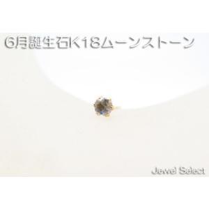 K18 イエローゴールド 6月誕生石 ムーンストーン スタッドピアス片耳用|jewelselect