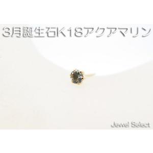 K18 イエローゴールド 3月誕生石 アクアマリン スタッドピアス片耳用|jewelselect
