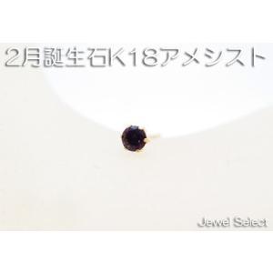 K18 イエローゴールド 2月誕生石 アメシスト スタッドピアス片耳用|jewelselect