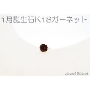 K18 イエローゴールド 1月誕生石 ガーネット スタッドピアス片耳用|jewelselect