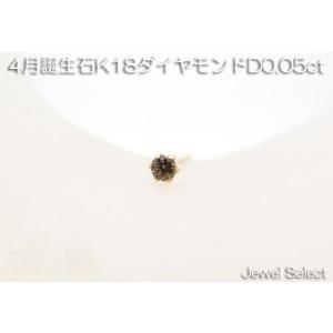 K18 イエローゴールド 4月誕生石 ダイヤモンド スタッドピアス片耳用|jewelselect
