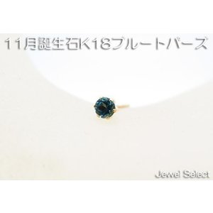 K18 イエローゴールド 11月誕生石 トパーズ スタッドピアス片耳用|jewelselect