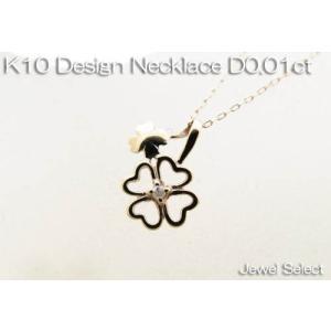 SALE K10 イエローゴールド ダイヤモンド 四葉のクローバーネックレス D0.01ct|jewelselect